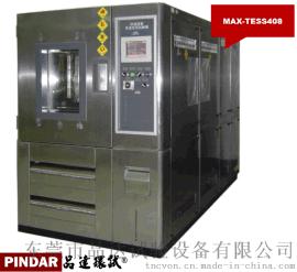 快速温变试验箱 快速温变实验箱 MAX-TESS408