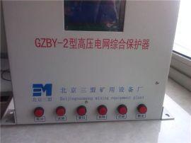 BKZ-2礦用防爆電器—竭誠服務