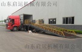 载重6吨移动式登车桥集装箱装卸货物平台 液压登车桥