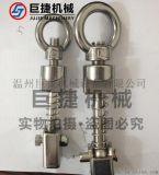 不鏽鋼吊環人孔配件 M12吊環手輪 M16吊環手輪