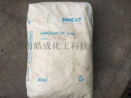 美国PMC开口剂 爽滑剂 荷兰阿克苏油酸酰胺CP