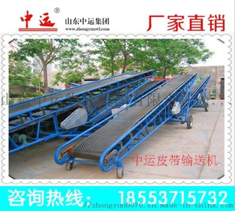 济宁皮带输送机 移动式输送机 粮食输送机 定制生产