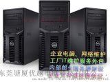 塘廈電腦公司,網路工程,塘廈工廠電腦包月維護,維修