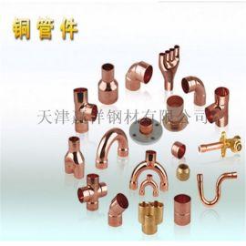 供应现货铜管件 T1T2紫铜管件 可加工定制