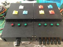 BXM8050防爆防腐动力配电箱