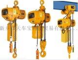 鏈條電動葫蘆 起重鏈條葫蘆 懸臂吊電動環鏈葫蘆