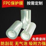 FPC微粘保护膜 FPC中粘保护膜 FPC保护膜
