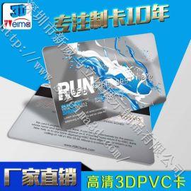 厂家直供,3D立体PVC卡,3d卡定制,3d贵宾卡批发,3Dvip卡,3d卡片印刷