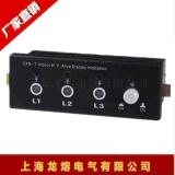 DXN-T 戶內高壓帶電顯示器(帶自檢、帶驗電)  上海龍熔 現貨