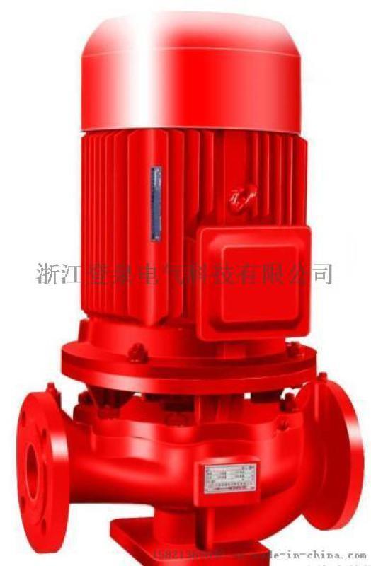 厂家直销 消防泵/消火栓泵/喷淋泵/增压稳压泵