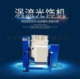 供应旋涡式研磨抛光机,电动抛光水磨机