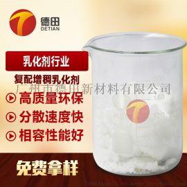 复配增稠乳化剂聚乙二醇双硬脂酸酯 德田表活直销