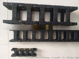 25*38塑料尼龙拖链线缆防护拖链军兴机床塑料拖链