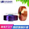 金霞化纤 150D36F有光有色涤纶丝FDY