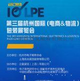 2019中國杭州微商電商物流包裝博覽會