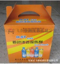 HD-ST显像剂HR-ST清洗剂HP-ST渗透剂
