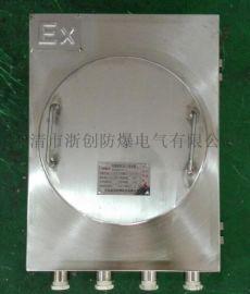 铝合金防爆接线箱定做/碳钢焊接防爆箱