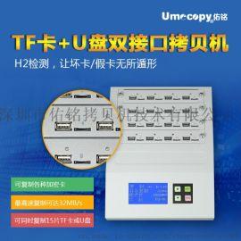 台湾Umecopy佑铭 1拖15 TF+USB双接口拷贝机