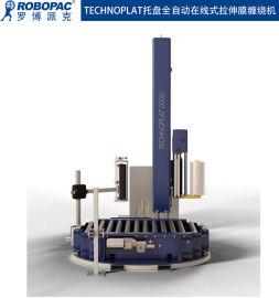广州塑料薄膜裹包机高州托盘全自动在线式拉伸膜缠绕机