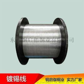 单芯镀锡铜线 镀锡铜丝公司加工定制
