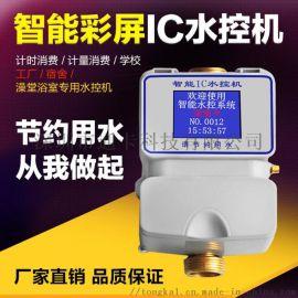 水控一体机 计时计量收费机 插卡出水拔卡停水设备