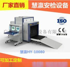 小型安检机 大型X光机 易燃易爆摄像头行李机