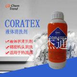 德國CORATEX炮桶清洗液 注塑吹塑擠出吹膜設備 螺桿模具模頭清洗