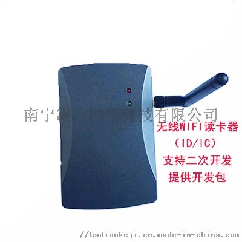 霸点科技WIFI刷卡机支持二次开发
