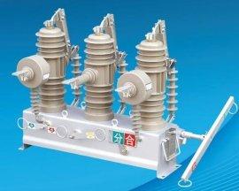 ZW43-12/630-20高压真空断路器