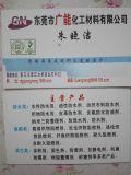 厂家供应纺织布料织物织带抗紫外线剂抗UV剂