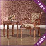 实木桌椅厂家批发中式布料酒店客厅套房会所咖啡厅定制高档围椅