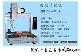 四軸自動焊錫機器人