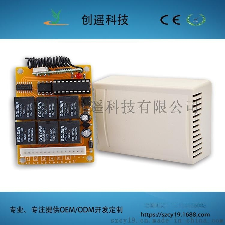遙爾泰廠家供應YET406PC 12V/24V六路輸出開關信號量無線接收控制器