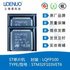 立德诺代理分销ST原装 单片机STM32F103VET6  封装LQFP-100 ARM微控制器