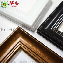 华仑观色高分子材料油画框 相框 画框 镜框装饰线条