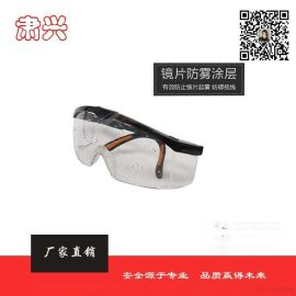 防护眼镜防冲击护目镜访客骑行劳保防紫外线眼镜