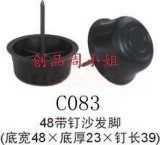铁岭厂家C083带钉塑料沙发脚可订做可代理