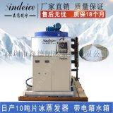 厂家直销 森德片冰机蒸发器 300公斤至60吨各型工业制冰机蒸发器 及保鲜降温片冰机