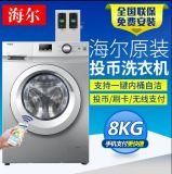 海尔正品8公斤商用无线支付洗衣机 投币刷卡智能滚筒自助洗衣机