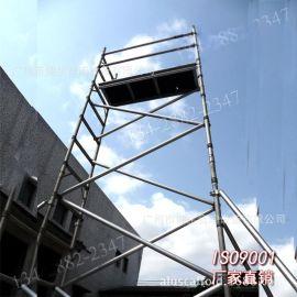 廣州鋁合金腳手架 平臺6米鋁架 出口品質