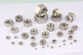 供应316 六角螺母 不锈钢六角螺母 非标六角螺母