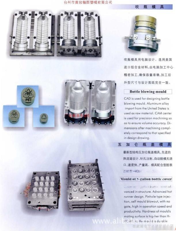 一出二PET吹瓶模具1000饮料瓶模具