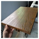 定制4D腐蚀手感木纹铝单板 3D立体仿木纹铝单板