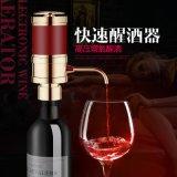 電子醒酒器 紅酒家用歐式自動電動快速醒酒器分酒器