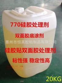硅胶处理剂厂家价格/硅胶处理剂