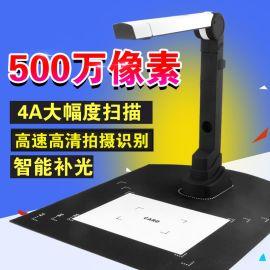 迅**高拍仪500万像素高清高速A4文件证件扫描仪便携式拍摄仪