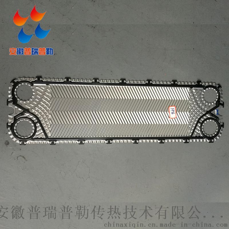 供應FUNKE風凱 FP16 板式換熱器密封墊