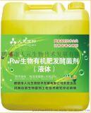 微生物菌剂-Rw生物有机肥液体发酵菌剂