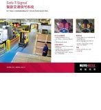 RITE-HITE Safe-T-Signal Warning System 智能交通信号系统