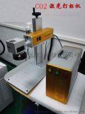 天津激光打标机20W厂家直销质量保证
